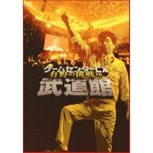 ゲームセンターCX 有野の挑戦 in 武道館 [DVD]|ggking