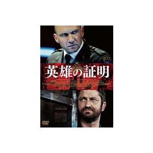 英雄の証明 [DVD] ggking