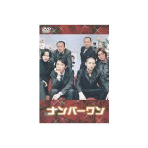 ナンバーワン [DVD]|ggking
