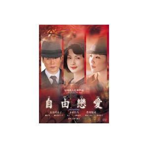 自由戀愛 [DVD] ggking