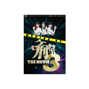メイキング・オブ・ケータイ刑事 THE MOVIE 3 [DVD]|ggking