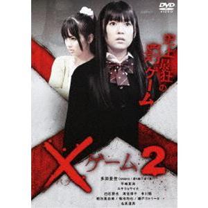 ×ゲーム2 [DVD]|ggking