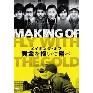 メイキング・オブ 黄金を抱いて翔べ [DVD] ggking