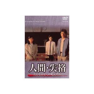 人間・失格 たとえばぼくが死んだら DVD-BOX [DVD]|ggking