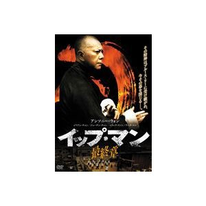 イップ・マン 最終章(DVD)