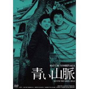 青い山脈 HDリマスター版 [DVD]|ggking