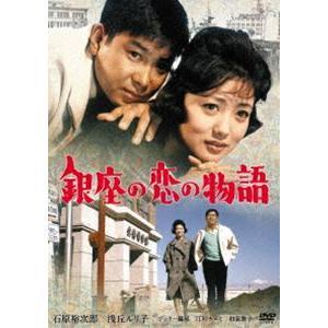 銀座の恋の物語 [DVD]|ggking