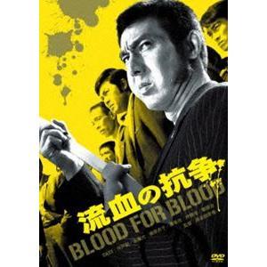 流血の抗争 [DVD]|ggking