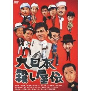 大日本殺し屋伝 [DVD]|ggking