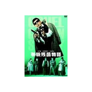 拳銃残酷物語 [DVD]|ggking