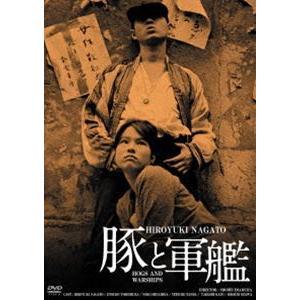 豚と軍艦 HDリマスター版 [DVD]|ggking