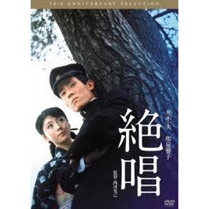 絶唱 [DVD]