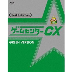 ゲームセンターCX ベストセレクション Blu-ray 緑盤 [Blu-ray]|ggking
