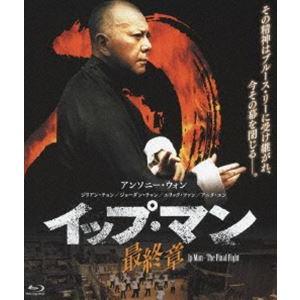 イップ・マン 最終章 [Blu-ray]|ggking
