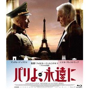 パリよ、永遠に [Blu-ray]|ggking