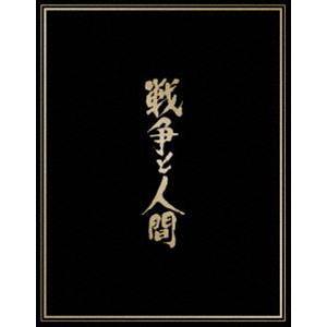 終戦70年周年記念 特別リリース(初回限定生産) 戦争と人間 ブルーレイ・ボックス [Blu-ray]|ggking