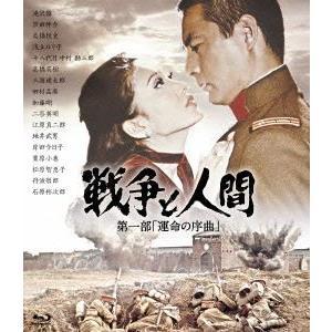 終戦70年周年記念特別リリース「戦争と人間 3部作」ブルーレイ・コレクション 戦争と人間 第一部「運命の序曲」 [Blu-ray]