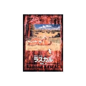 あらいぐまラスカル 4 [DVD]|ggking