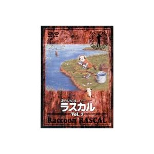 あらいぐまラスカル 7 [DVD]|ggking