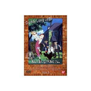 私のあしながおじさん 3 [DVD]|ggking