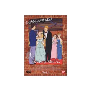 私のあしながおじさん 4 [DVD]|ggking