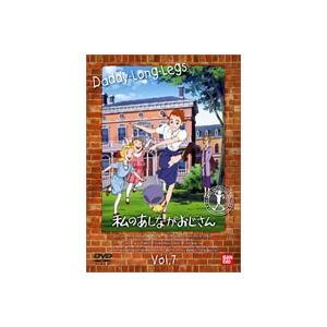 私のあしながおじさん 7 [DVD]|ggking