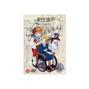 家なき子 レミ Vol.3 [DVD]|ggking