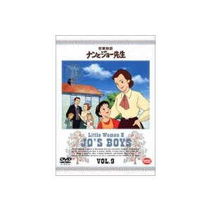 若草物語 ナンとジョー先生 9 [DVD]|ggking