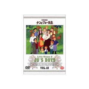 若草物語 ナンとジョー先生 10(最終巻) [DVD]|ggking