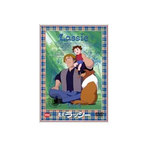 名犬ラッシー 4 [DVD]|ggking