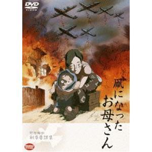 凧になったお母さん [DVD]|ggking