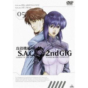 攻殻機動隊 STAND ALONE COMPLEX Second GIG 05 [DVD]|ggking