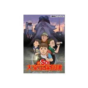 新SOS大東京探検隊 [DVD]|ggking