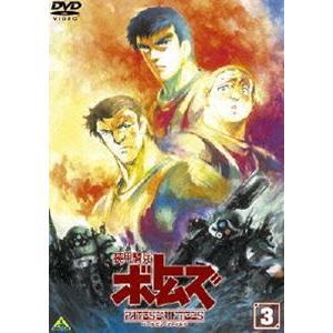装甲騎兵ボトムズ ペールゼン・ファイルズ 3 [DVD]|ggking