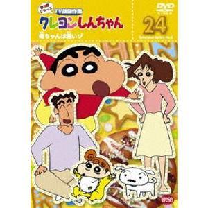 クレヨンしんちゃん TV版傑作選 第8期シリーズ 24 [DVD]|ggking