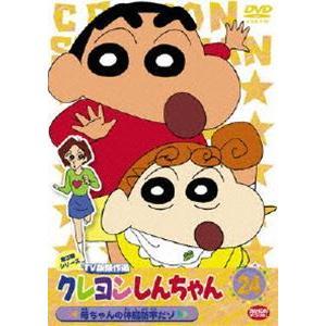 クレヨンしんちゃん TV版傑作選 第3期シリーズ 24 [DVD]|ggking