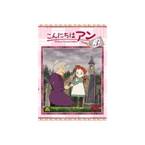 こんにちは アン〜Before Green Gables 3 [DVD]|ggking