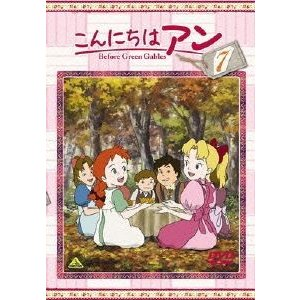 こんにちは アン〜Before Green Gables 7 [DVD]|ggking
