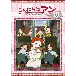 こんにちは アン〜Before Green Gables 9 [DVD]|ggking