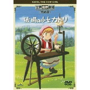世界名作劇場・完結版 牧場の少女カトリ [DVD]|ggking