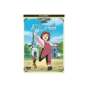 世界名作劇場・完結版 愛少女ポリアンナ物語 [DVD]|ggking