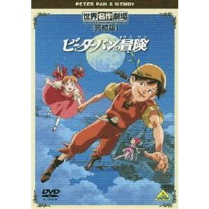 世界名作劇場・完結版 ピーターパンの冒険 [DVD] ggking