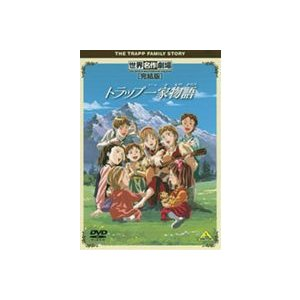 世界名作劇場・完結版 トラップ一家物語 [DVD]|ggking