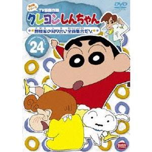 クレヨンしんちゃん TV版傑作選 第4期シリーズ 24 [DVD]|ggking