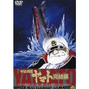 EMOTION the Best 宇宙戦艦ヤマト 完結編 [DVD]|ggking
