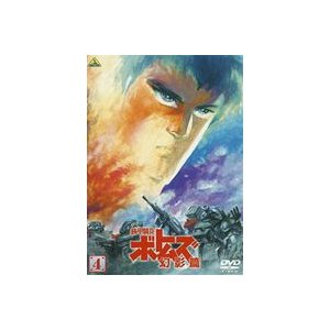 装甲騎兵ボトムズ 幻影篇 4 [DVD]|ggking