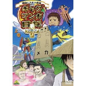 ギャグマンガ日和+ 上巻(通常版) [DVD]|ggking