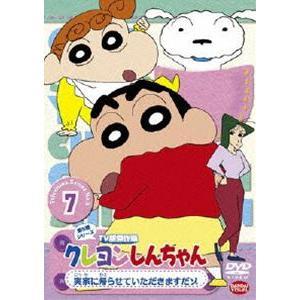 クレヨンしんちゃん TV版傑作選 第5期シリーズ 7 [DVD]|ggking