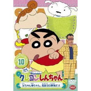 クレヨンしんちゃん TV版傑作選 第5期シリーズ 10 [DVD]|ggking