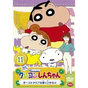 クレヨンしんちゃん TV版傑作選 第5期シリーズ 11 [DVD]|ggking